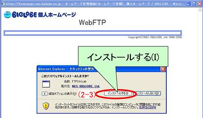 ActiveXインストール画面