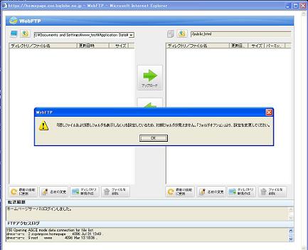 WebFTP画面