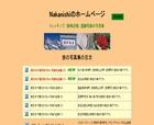 Nakanishiのホームページ