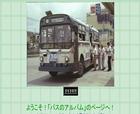 バスのアルバム