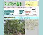 フェノロジー栃木