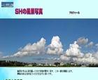 SHの風景写真