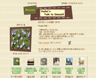 吉井の独りごと&印旛沼・野の花