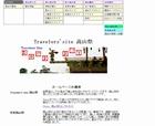 Travelers site 高山祭