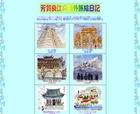 芳賀良江の海外旅絵日記