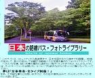 日本の路線バス・フォトライブラリー