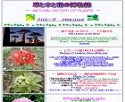 草と木と花の博物誌 〜 NATURAL HISTORY OF PLANTS 〜